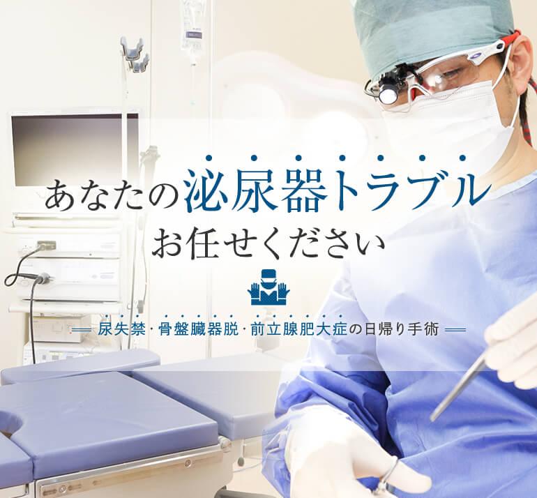 あなたの泌尿器トラブルお任せください 身体に負担の少ない日帰り手術を提供します