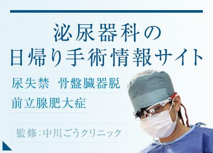 泌尿器科の日帰り手術情報サイト